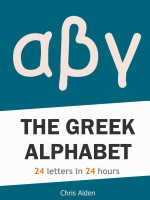The Greek Alphabet: 24 Letters in 24 Hours